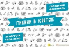 """23 августа 2015 г. Городской фестиваль """"Пикник в кремле"""""""