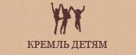 Кремль детям